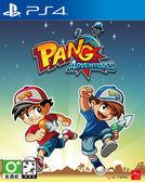 PS4 Pang 大冒險(中文版)
