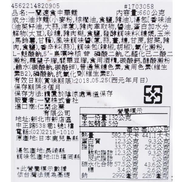 一蘭拉麵 捲麵(5入盒裝)(賞味期限:2019.09.01)