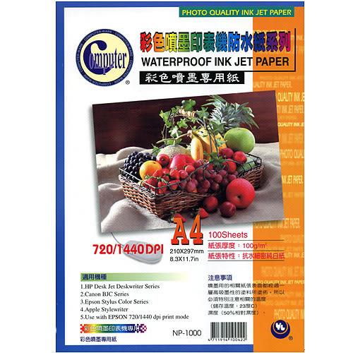 ◆全館免運費◆NP-1000 彩膠囊 防水彩色噴墨專用紙(A4/100磅)X1包