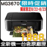 【開學季限定版↘1888】Canon PIXMA MG3670 無線多功能相片複合機