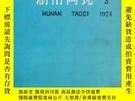 二手書博民逛書店罕見:雜誌:湖南陶瓷1974第3期(第三期)帶毛主席語錄Y22290