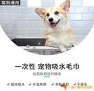 一次性寵物速干吸水毛巾洗澡浴巾貓咪狗狗大號【小獅子】