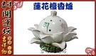 【吉祥開運坊】檀香爐系列【六字大明咒/開運五行蓮花爐-白色】