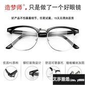 復古眼鏡框黑框男潮個性女防輻射鏡架金屬半框韓版文藝平光鏡 艾莎嚴選