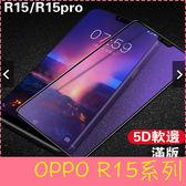 【萌萌噠】歐珀 OPPO R15 / R15 pro 護眼藍光5D滿版玻璃貼 全屏覆蓋 觸屏靈敏 防碎邊軟邊設計