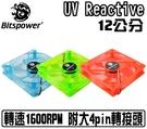 [地瓜球@] Bitspower 12公分 UV Reactive 系統 風扇