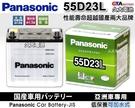 【久大電池】日本 國際牌 Panasonic 汽車電瓶 汽車電池 55D23L 性能壽命超越國產兩大品牌