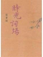 二手書博民逛書店 《時光詞場 》 R2Y ISBN:9574692949│張曼娟