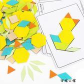 七巧板智力開發拼圖益智玩具  百姓公館