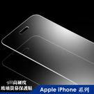 DIBAO Apple iPhone 系列 9H 高硬度 鋼化 強化 玻璃 保貼 螢幕保護貼
