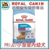 寵物FUN城市│法國皇家 MNINP(PRIJ27)小型室內幼犬【1.5kg】狗飼料 小顆粒 犬糧 1.5公斤