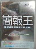 【書寶二手書T3/電腦_ZEA】簡報王-圖解式簡報展現企劃提案_竹島慎一郎