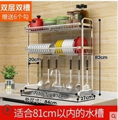 304不銹鋼水槽碗架瀝水架廚房置物架2層放碗碟架子【適合雙槽】