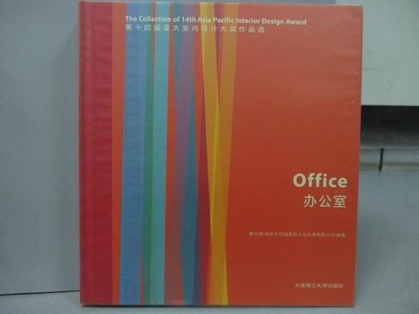 【書寶二手書T9/設計_YKH】Office辦公室_第14屆亞太室內設計大獎作品選_簡體