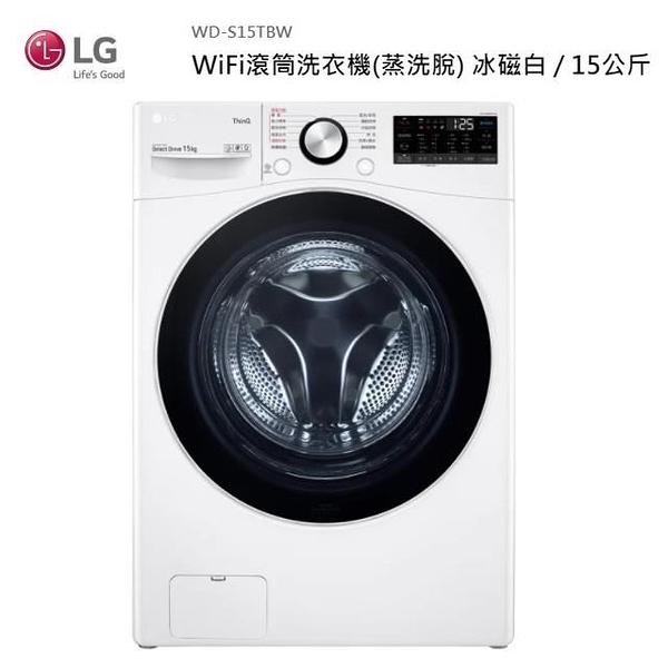 【南紡購物中心】LG 15公斤 智慧遠控滾筒洗衣機(蒸洗脫) WD-S15TBW