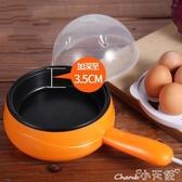 煮蛋器多功能煮蛋器家用迷你電煎鍋蒸蛋器煎蛋器自動斷電早餐機神器220V 小天使