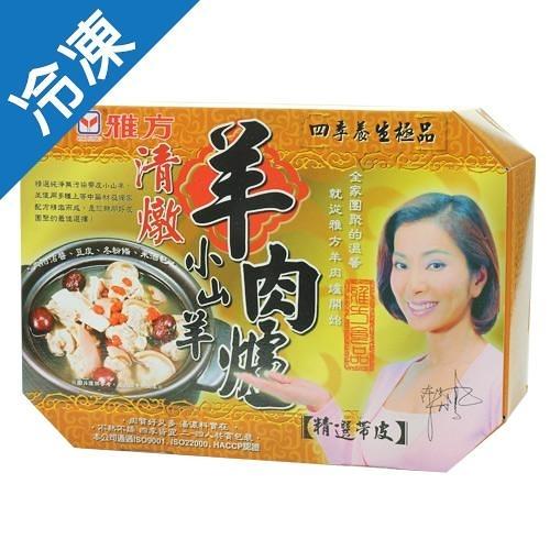 雅方小山羊羊肉爐-清燉1400g/盒【愛買冷凍】