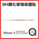 9H硬度鋼化 iPhone 玻璃保護貼【...