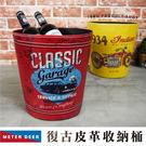 造型垃圾桶 收納桶 皮革製廢紙簍 美式復...