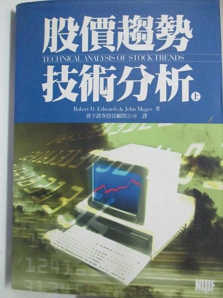 【書寶二手書T1/股票_ARQ】股價趨勢技術分析(上)_Robert D. Edwards