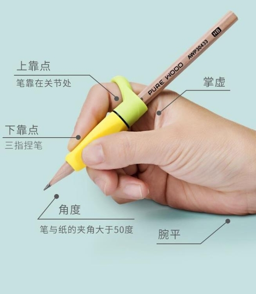 兒童正姿握筆器