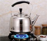 304不銹鋼大容量燒水壺加厚鳴笛煲水壺煤氣燃氣電磁爐煮水壺茶壺 莫妮卡小屋