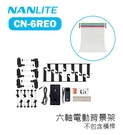 【EC數位】Nanguang 南冠 CN-6REO 六軸電動背景搖控背景組 背景升降器 電動背景架 背景架 無橫桿