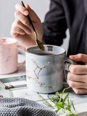 摩登主婦 大理石紋陶瓷馬克杯男女情侶星座杯子辦公室咖啡杯水杯『美優小屋』