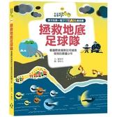 孩子的第一套STEAM繪遊書05 拯救地底足球隊:看國際救援隊如何搶救受困的泰國