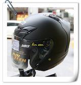 Lubro安全帽,AIR TECH,素色/消光黑