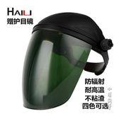 頭戴式電焊面罩防護 焊工焊接焊帽氬弧焊面屏面具燒焊眼鏡氣保焊 小明同學