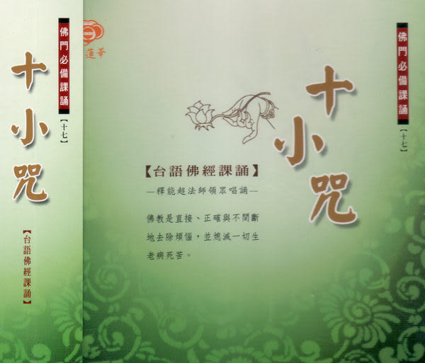 十小咒 台語佛經課誦17 CD (音樂影片購)