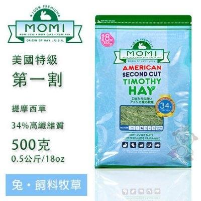 *KING WANG*摩米MOMI特級二割提摩西牧草500g(兔、天竺鼠適合) 35%高纖維質/濃厚草香