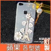 蘋果 i12 pro max i11 pro max 12 mini xr xs max ix i8+ i7+ se 鐵塔珍珠花 水鑽殼 手機殼 訂製