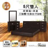IHouse-經濟型房間組四件(床頭+床底+床頭櫃+化妝台)-雙人5尺胡桃