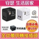 全球通用【萬用轉接頭 黑/白】雙USB 2.1A 萬國旅充 電源轉接頭 插座 變壓器充電器 各國轉接頭