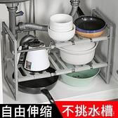 下水槽架 下水槽置物架櫥櫃收納多層鍋架分隔【免運快出】