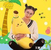 睡覺抱軟體香蕉抱枕公仔毛絨可愛懶人玩具枕頭韓國超萌少女心禮物QM『艾麗花園』