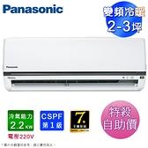 Panasonic國際牌2-3坪一級變頻冷暖分離式冷氣 CS-K22FA2+CU-K22FHA2(電壓220V)~自助價
