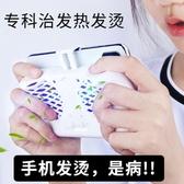 手機散熱器不求人物理髮燙降溫神器便攜式冷卻小電風扇水冷式制 娜娜小屋