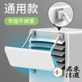 空調遮風板柜機冷氣導風防風防直吹柜式出風口擋板立式【君來佳選】
