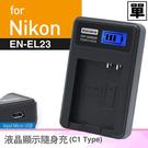 Kamera佳美能 液晶顯示充電器 for NIKON EN-EL23 (車充;行動電源也能充)