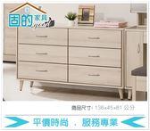 《固的家具GOOD》319-5-AJ 艾瑪六斗櫃【雙北市含搬運組裝】