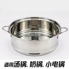 不銹鋼蒸格小籠包蒸籠奶鍋多用蒸屜加厚加高電熱鍋篦子蒸層蒸籠格