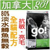 【培菓平價寵物網】go》80%淡水鱒魚無穀貓糧4磅1.82kg