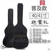 吉他包民謠古典吉他包41寸40寸39寸38寸木吉它背包加厚防水雙肩琴袋  後街五號