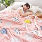 夏季珊瑚毯子床單人午睡空調沙發小被子夏天薄款毛巾蓋法蘭絨毛毯
