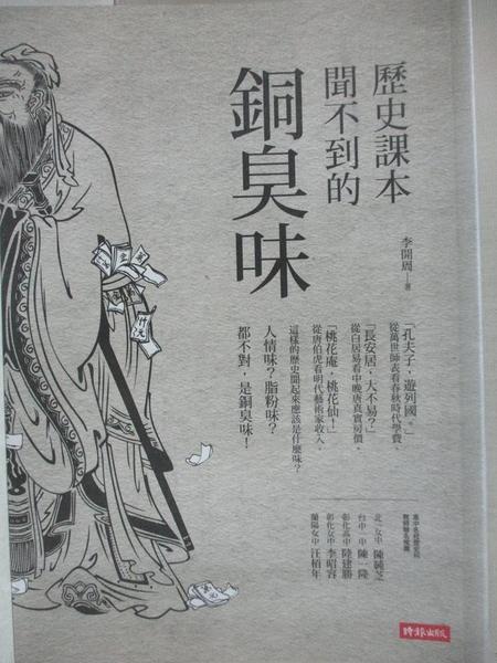【書寶二手書T1/傳記_BNT】歷史課本聞不到的銅臭味_李開周