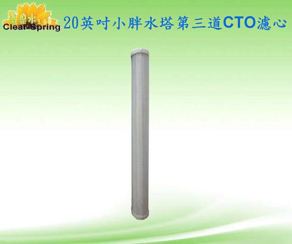 【昱泉水生活館】20吋小胖水塔/全戶過濾器.第三道CTO塊狀活性碳濾心