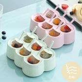 兒童雪糕模具盒冰淇淋模具帶蓋冰格冰棍迷你自制冰塊模具冰模【白嶼家居】